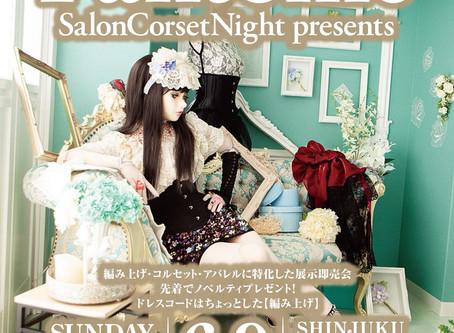 6月9日(日)合同展示即売会『Marché Fantome』@新宿キリストンカフェに参加いたします。