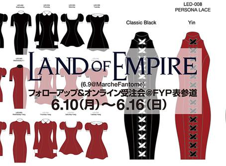 6/10(月)-16(日) フォローアップ&オンライン受注会@For Your Pleasure表参道!