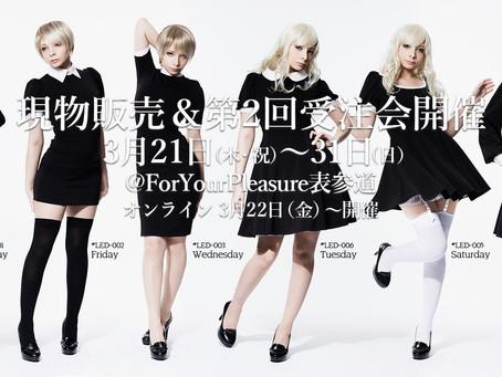 3/21(木・祝)-31(日) 現物販売&第2回受注会@For Your Pleasure表参道!