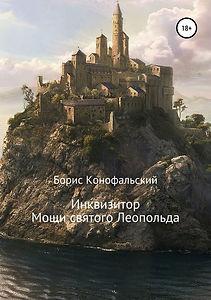 boris-konofalskiy-mchi_svjatogo_Leopolid