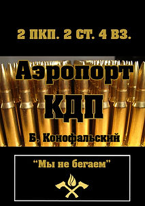 boris-konofalsky-Airport_2.jpg