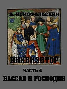 boris-konofalskiy-inkvizitor4.jpg