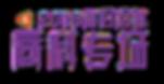 商科专场_edited.png