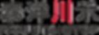 泰洋川禾logo-高清.png