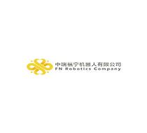 中瑞福宁机器人(沈阳)有限公司