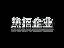 热招企业3.png