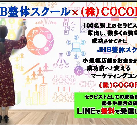 クマココ |熊本のお店の紹介