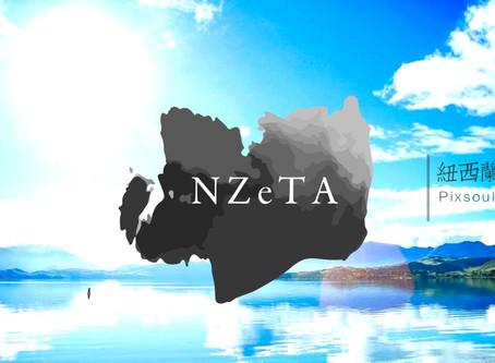 新【紐西蘭電子簽證 NZeTA】 - 10分鐘上手