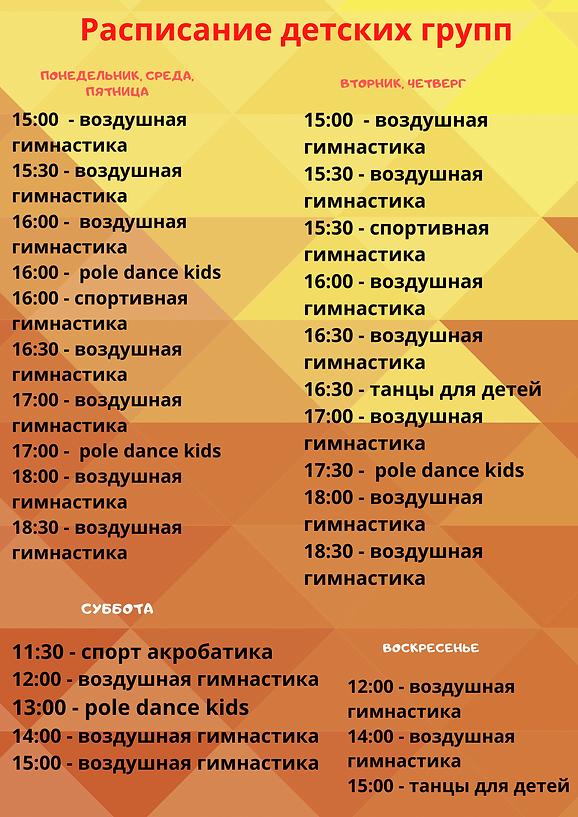 Расписание детских групп.png