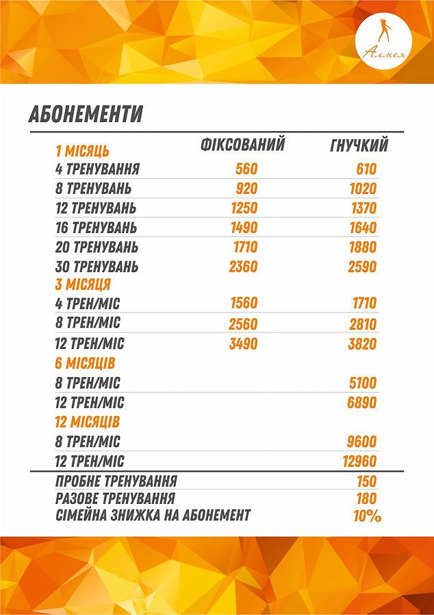 newAlmeya2021prais_melovka115_4+4_A4.jpg