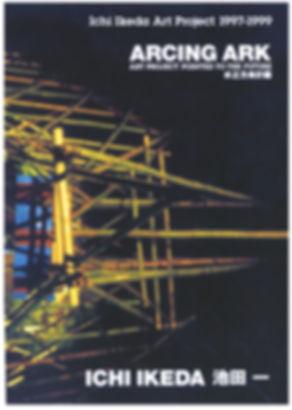 Arcing Ark 1997-9.jpg