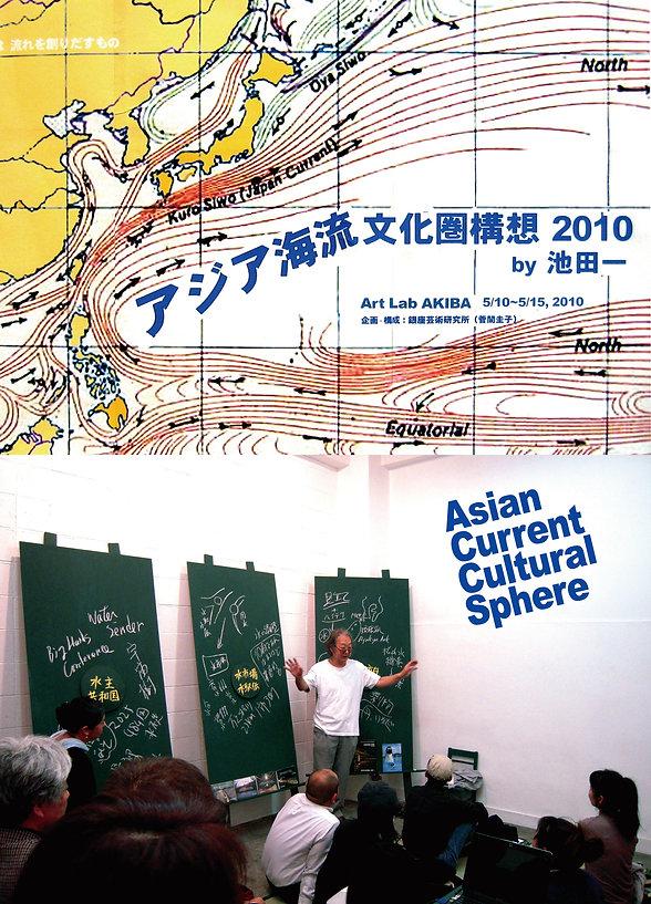 ビデオアジア海流01A.jpg