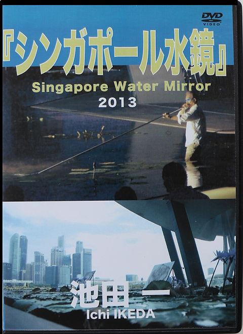 DVDシンガポール.jpg