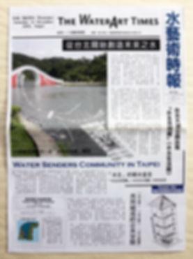 台北水藝術時報.jpg