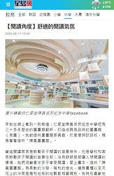星島日報2.JPG