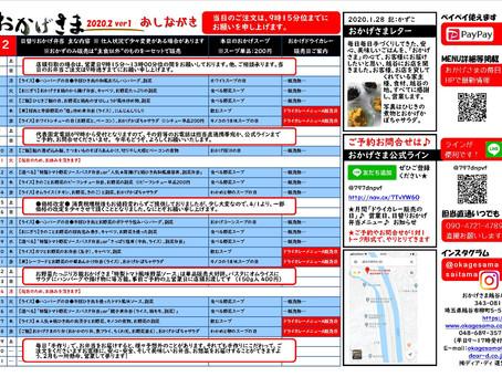 越谷店2020.2【日替りメニュー営業カレンダー】ご案内