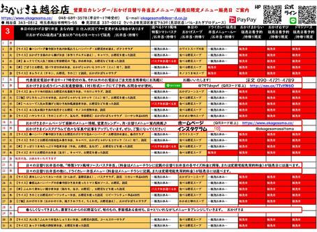 越谷店2020.3【日替りメニュー営業カレンダー】ご案内