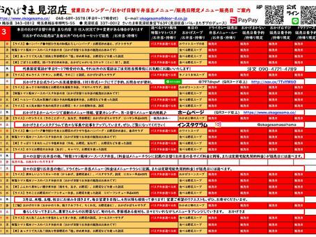 さいたま市見沼区店2020.3【日替りメニュー営業カレンダー】ご案内