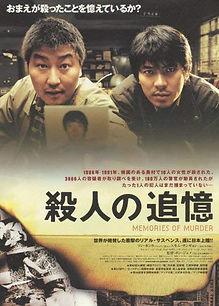 Memories of Murder (2003).jpg
