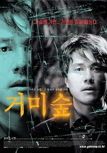 Spider_Forest_film_poster.jpg