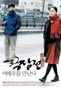 Tale_of_Cinema_film_poster.jpg