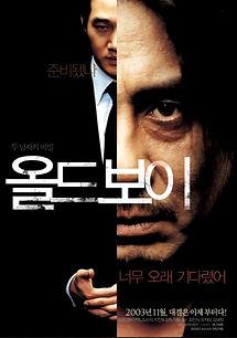 oldboy-2003-movie-poster-review.jpg