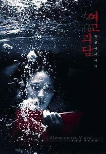 Memento_Mori_movie_poster.jpg