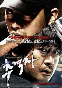 The_Chaser_film_poster.jpg
