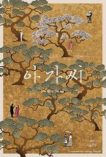 the-handmaiden-south-korean-movie-poster