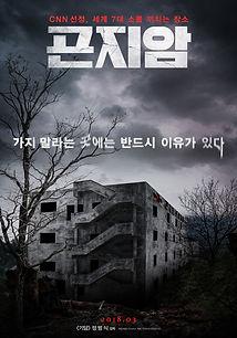 gonjiam-haunted-asylum-poster.jpg