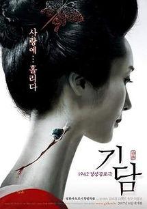 Epitaph_(film)_poster.jpg