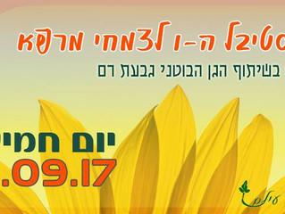 """פסטיבל צמחי המרפא של עיל""""ם או: סגירתם ופתיחתם של מעגלים!"""