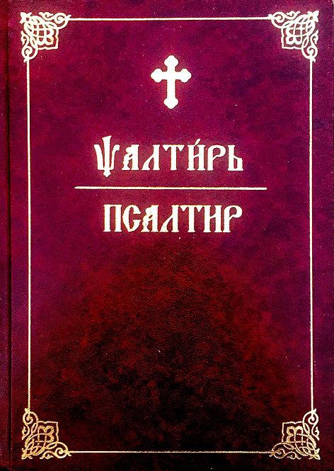 Псалтир (Двојезични)