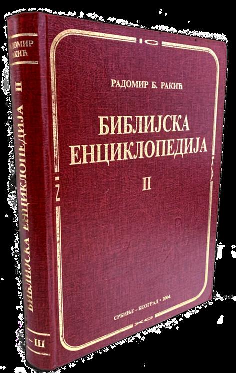Библијска енциклопедија II