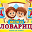 Thumbnail: Мемо словарица (Ages 3+)