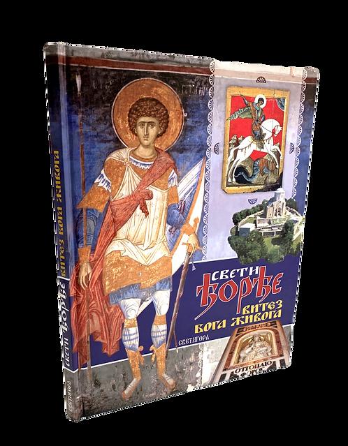 Свети Ђорђе – витез Бога живога