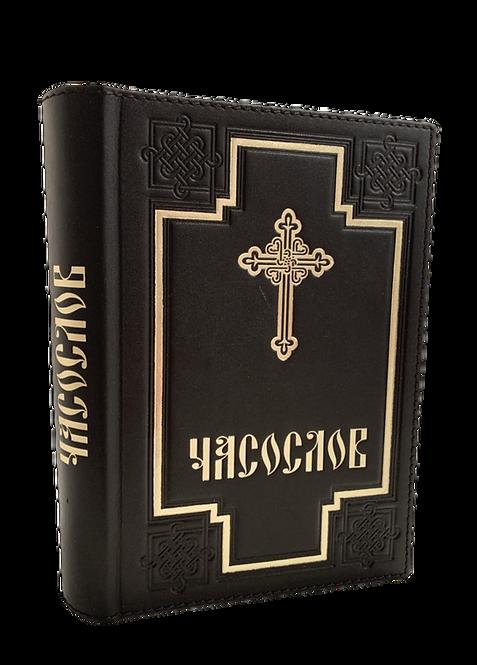 Часослов, српски (кожно издање)