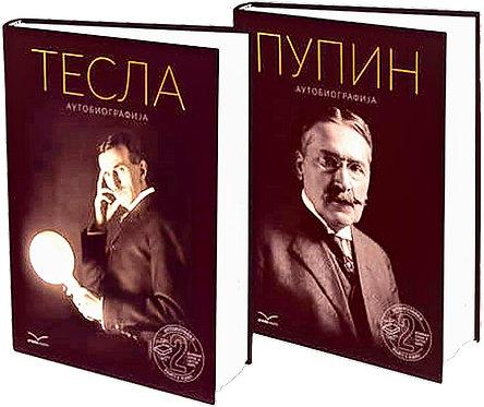 Тесла и Пупин