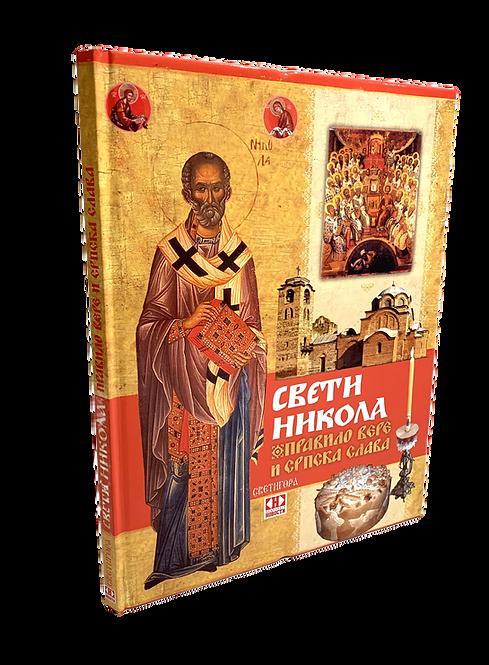 Свети Никола – правило вере и српска слава