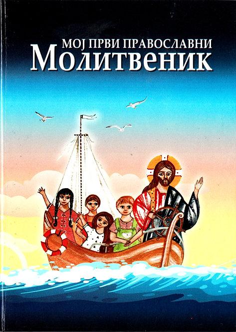 Мој први православни Молитвеник (Ages 7+)