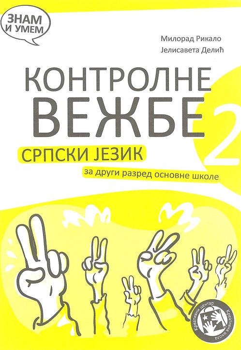 Контролне вежбе из српског језика (Ages 8 +)