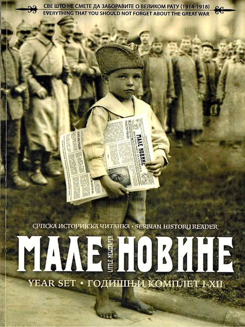 Мале Новине/Little Newspaper (Ages 12+)