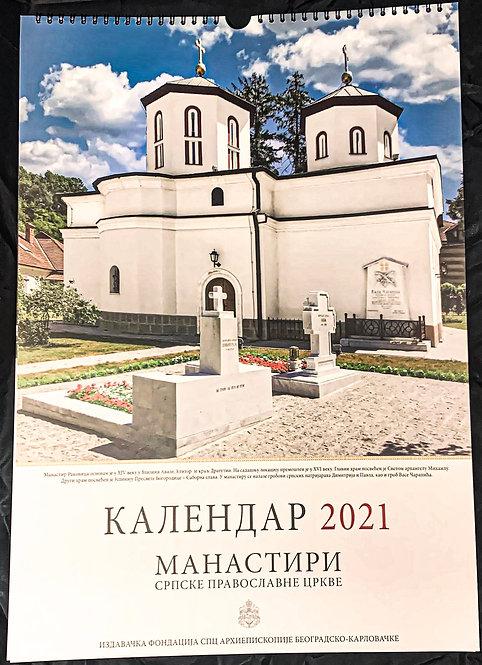 2021 Wall Calendar (Orthodox Monasteries)