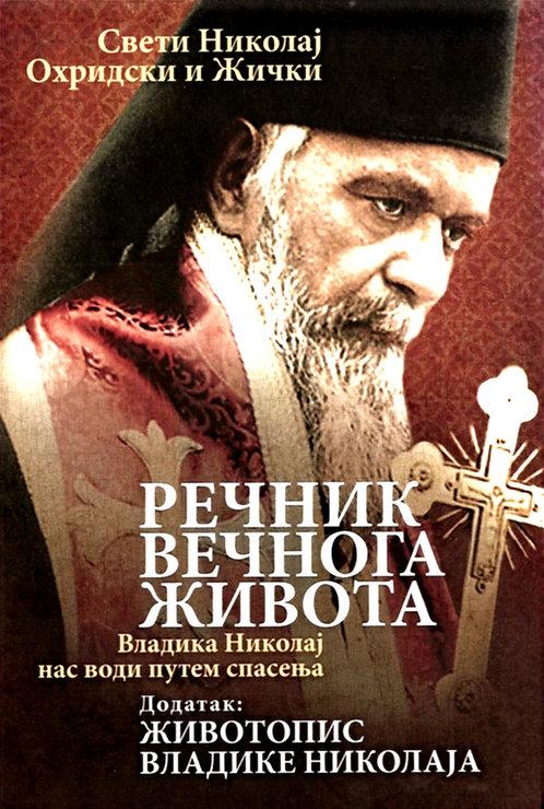 Речник вечнога живота – Свети Владика Николај