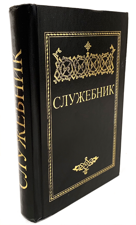 Служебник, српски