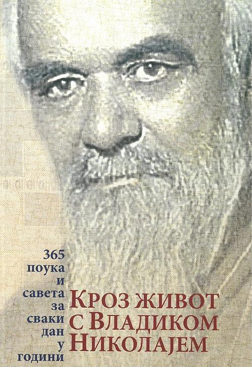 Кроз живот са владиком Николајем