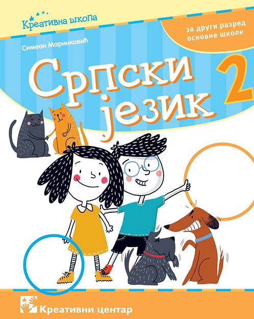Српски језик 2 (Ages 8 +)