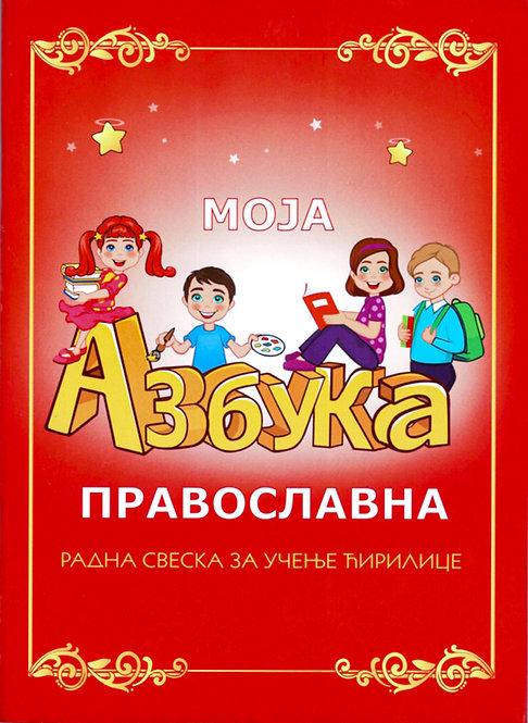 Моја Азбука Православна - Радна свеска за учење ћирилице (Ages 7+)