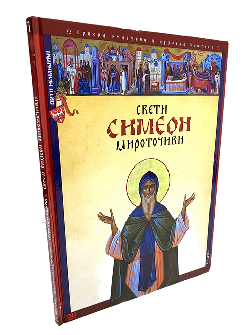 Свети Симеон Мироточиви
