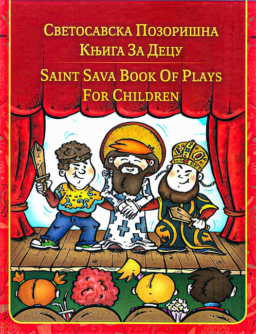 St. Sava Book of Plays for Children / Светосавска позоришна књига за децу (12+)